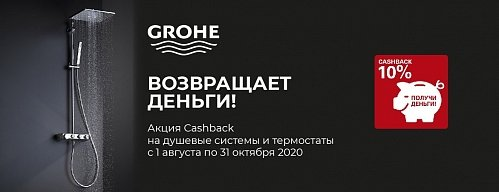 Cashback от бренда Grohe